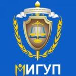 Помощь с дистанционным обучением в МИГУП