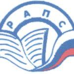 Помощь в дистанционном обучении в РАПС