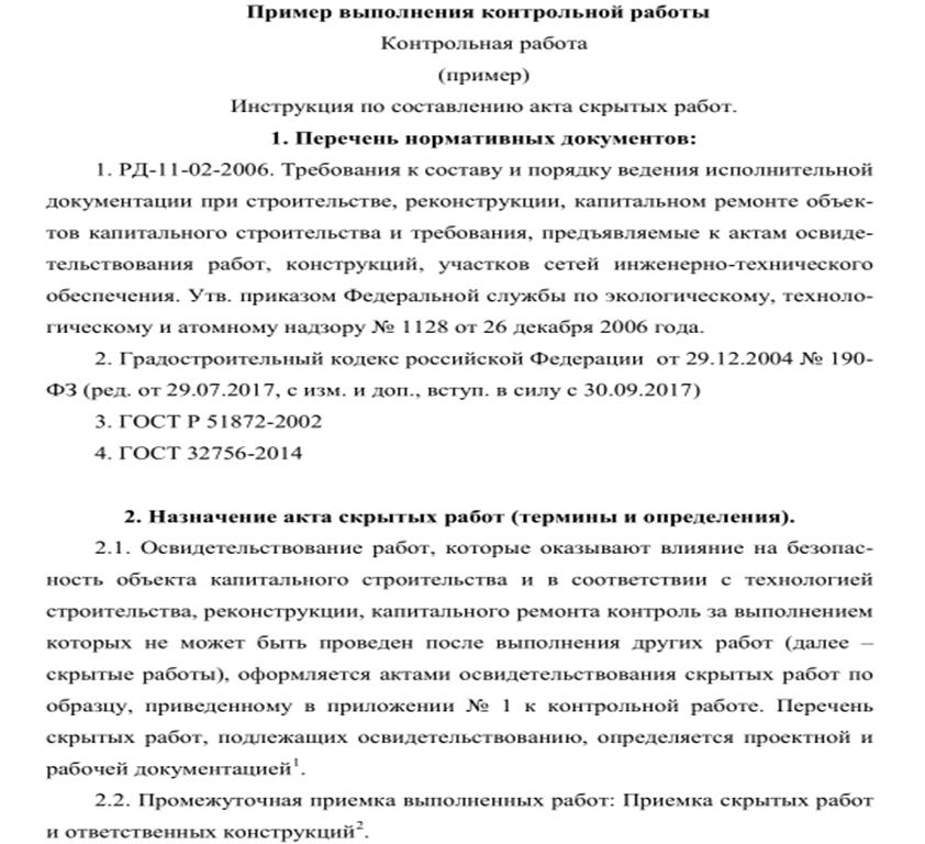 ст 55 градостроительного кодекса рф