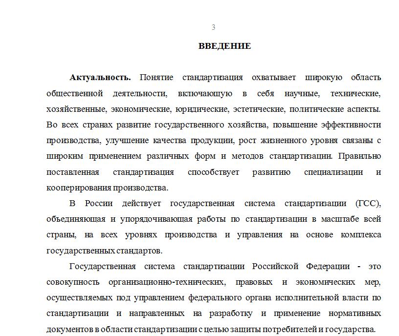 Этапы развития стандартизации в россии реферат 4612