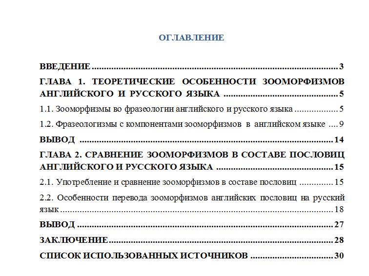 Английская и русская фразеология курсовая работа 647